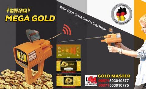 الكاشف عن الذهب فى المغرب جهاز ميجا جولد mega gold 2018