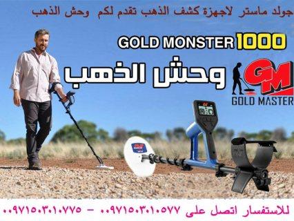 جهاز الكشف عن المعادن والذهب الخام جولد مونستر1000