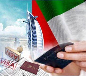 تأشيرات زيارة للإمارات العربية لجميع الأعمار