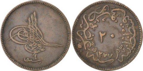 عملة القسطنطنية فئة 20 ضرب سنة 1277 ه