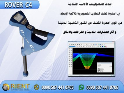 جهاز كشف الكنوز الذهبية والمعادن الثمينة والفراغات روفر سي 4