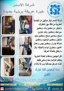 مكتب الأسمر يوفر حرفيون من الجنسية المغربية و التونسية لدول الخليج