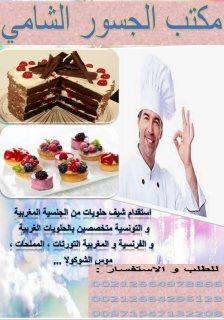مكتب الجسور الشامي يوفر معلمين حلويات من الجنسية المغربية