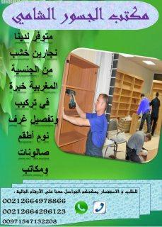 نجارين من الجنسية المغربية و التونسية  لدول الخليج