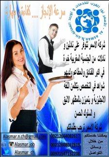 شركة الأسمر تأمن نادلات من المغرب و تونس