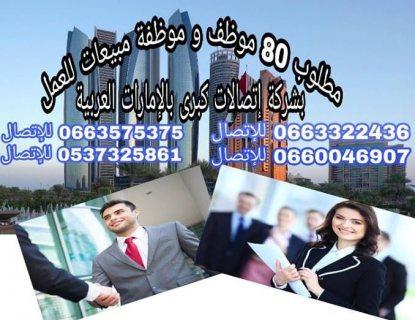 مطلوب موظفين مبيعات للعمل بشركة إتصالات بالإمارات