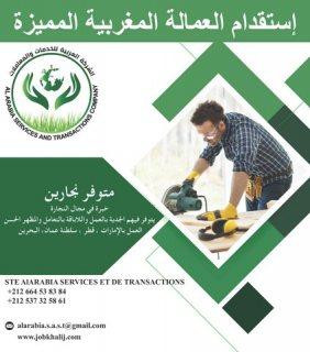 الشركة العربية توفر نجارين مغاربة للعمل بدول الخليج العربي