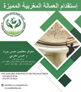 الشركة العربيه توفر معلمين ألومينيوم من داخل المغرب