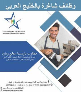مطلوب متخصصين بارسيتا للعمل بالخليج العربي