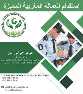 شركة العربية توفير طاقم كبير وقوي من حراس وحارسات أمن