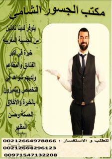 مكتب الجسور الشامي يوفر نادلين من الجنسية لمغربية و التونسية