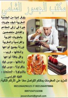 معلمين حلويات من المغرب و تونس للاستقدام