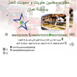 مطلوب معلمين : كرواسا ، حلويات و خبازين للعمل بسلطنة عمان