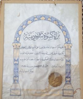 مخطوطة قديمة
