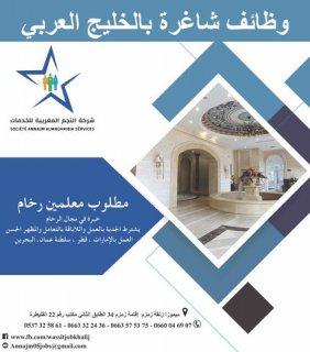 نرغب في توظيف معلمين زليج ورخام بدولة قطر وبالامارات