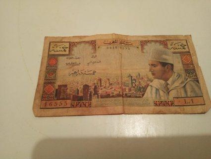نقود مغربية قديييمة (ورقة من فئة خمسة دراهم )