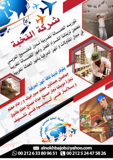 توفر من المغرب على معلمين طابوق وبلاستر وعلى معلمين حدادين مسلح