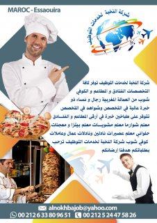 نتوفر على اصطاف مطاعم من الجنسية المغربية لهم خبرة في أرقى المطاعم