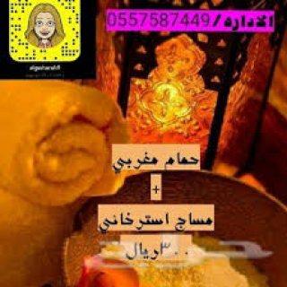 خبيرات وخبراء حمام مغربي لهم دراية شاملة بالخلطات والأعشاب والزيوت