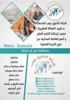 شركة الخليج جوب شركة رائدة في مجال توفير اليد العاملة المغربية الحرفية،