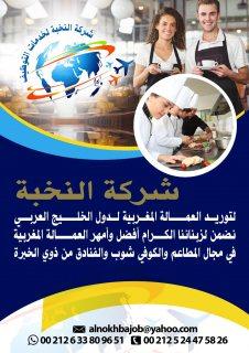 مطلوب من المغرب مدراء صالة العدد30 للعمل بشركة ماكدونالدز بالسعودية