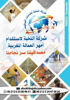 نتوفر من المغرب على معلمين طابوق وبلاستر وعلى معلمين حدادين مسلح ونجارين
