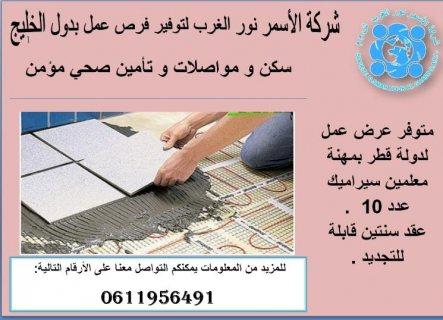 مطلوب معلمين سيراميك للعمل بدولة قطر