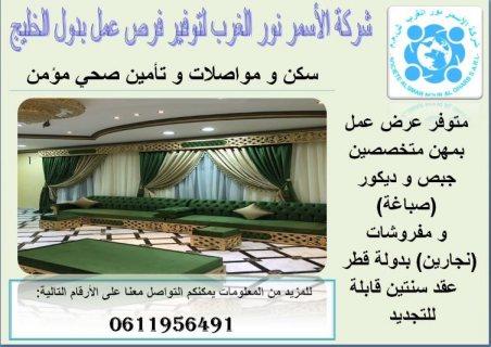 مطلوب حرفيين للعمل بدولة قطر