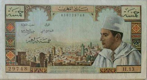 5 دراهم محمد الخامس 1960