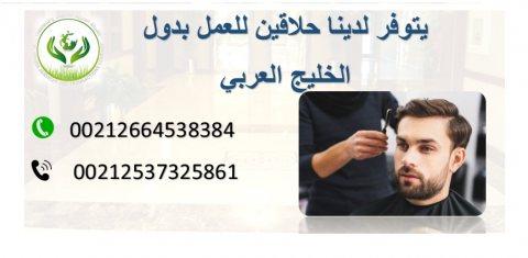 يتوفر لدينا من المغرب حلاقين رجالي من الجنسية المغربية جاهزين العمل بدول الخليج