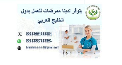 يوجد لدينا ممرضات من الجنسية المغربية جاهزات للعمل بدول الخليج