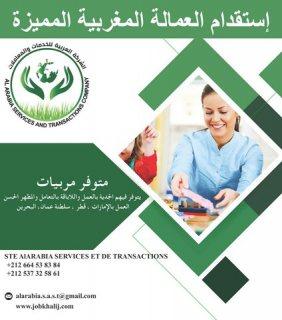 يتوفر لدينا مربيات من الجنسية المغربية يتميزون بالاخلاق العالية