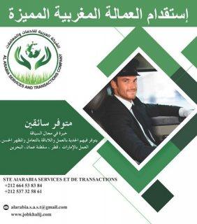 يتوفر لدينا سائقين شباب من الجنسية المغربية جاهزين العمل بدول الخليج