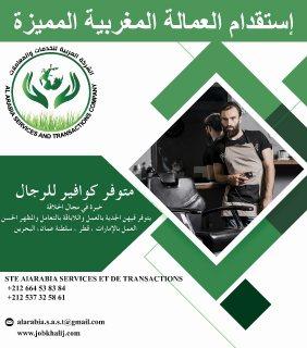 يتوفر لدينا من داخل المغرب حلاقين رجالي من الجنسية المغربية للعمل بدول الخليجية