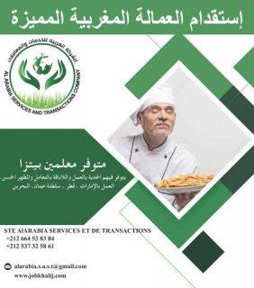 يتوفر لدينا من المغرب معلمين بيتزا ذوي خبرة كبيرة