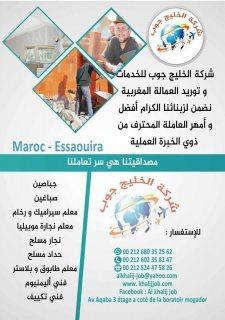 يتوفر لدينا من المغرب معلمين سيراميك ورخام