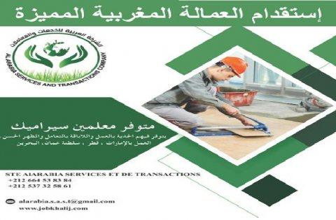 يتوفر لدينا من المغرب معلمين سيراميك جاهزون العمل بدول الخليج