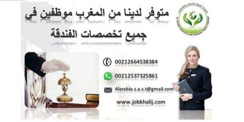 نوفر العمالة المغربية النسائية والرجالية جاهزين للعمل دول الخليج