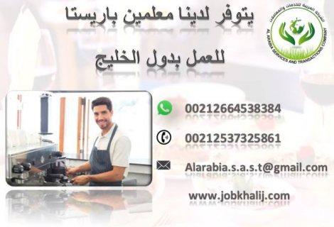يتوفر لدينا من المغرب معلمين باريستا جاهزون للعمل في دول الخليج