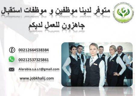 يتوفر لدينا من المغرب موظفين استقبال جاهزين العمل بدول الخليج