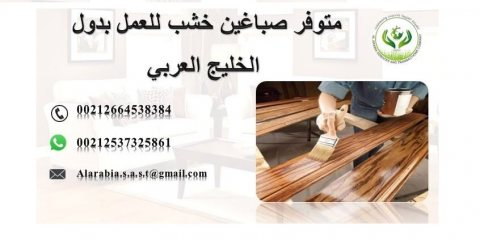 متوفر لدينا من المغرب صباغين خشب بارعين جدا جاهزين العمل بدول الخليج