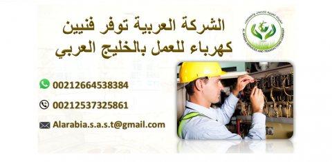 متوفر لدينا من المغرب معلمين كهرباء بناء دوي خبرة جاهزين العمل بدول الخليج