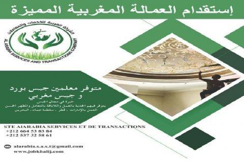يتوفر لدينا من المغرب معلمين جبص على مستوى عالي جاهزين بدول الخليج