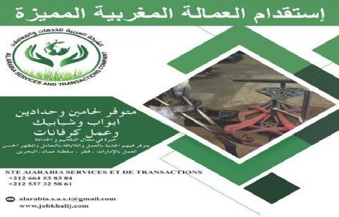 توفر لدينا من المغرب لحامين دوي خبرة وبراعة