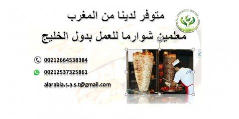 يتوفر لدينا من المغرب معلمين شوارما ذوي خبرة كبيرة جاهزين العمل بدول الخليج