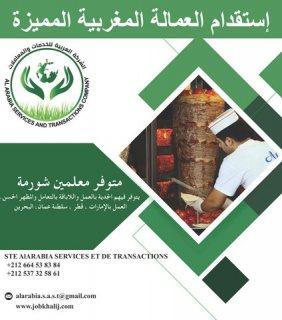 يتوفر لدينا من المغرب معلمين شوارما ذوي خبرة كبيرة جاهزين العمل بدون الخليج
