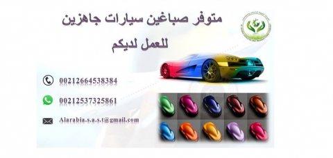 متوفر لدينا من المغرب صباغين سيارات ذوي خبرة وكفاءة جاهزين العمل بدول الخليج