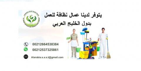 نتوفر على عمال نظافة من الجنسية المغربية جاهزون للعمل بدول الخليج