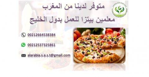 يتوفر لدينا من المغرب معلمين بيتزا ذوي خبرة كبيرة جاهزين العمل بدول الخليج
