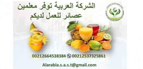 يوجد لدينا من المغرب معلمين عصائر ومشروبات  جاهزين للعمل بالدول الخليج
